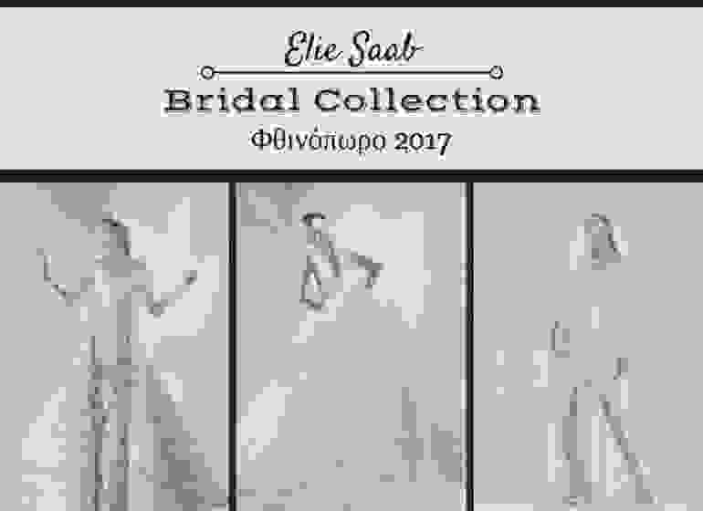 Elie Saab Bridal Collection Φθινόπωρο 2017 | bridediaries.com
