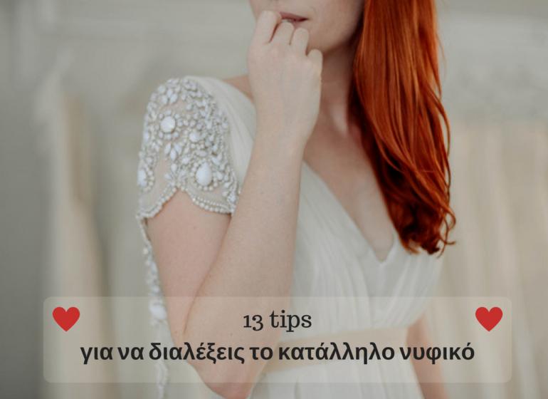 13 tips για να διαλέξεις το κατάλληλο νυφικό