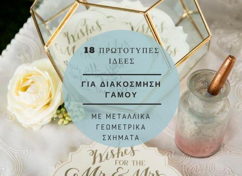18 Πρωτότυπες Ιδέες για Διακόσμηση Γάμου με Μεταλλικά Γεωμετρικά Σχήματα